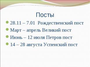 28.11 – 7.01 Рождественский постМарт – апрель Великий постИюнь – 12 июля Петров