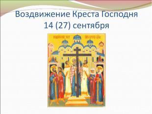 Воздвижение Креста Господня14 (27) сентября