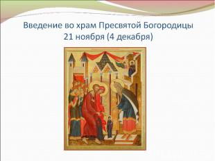 Введение во храм Пресвятой Богородицы21 ноября (4 декабря)