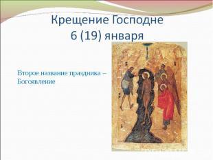 Крещение Господне6 (19) января Второе название праздника – Богоявление