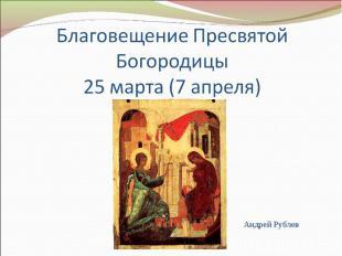 Благовещение Пресвятой Богородицы25 марта (7 апреля)