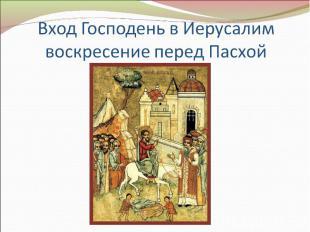 Вход Господень в Иерусалимвоскресение перед Пасхой