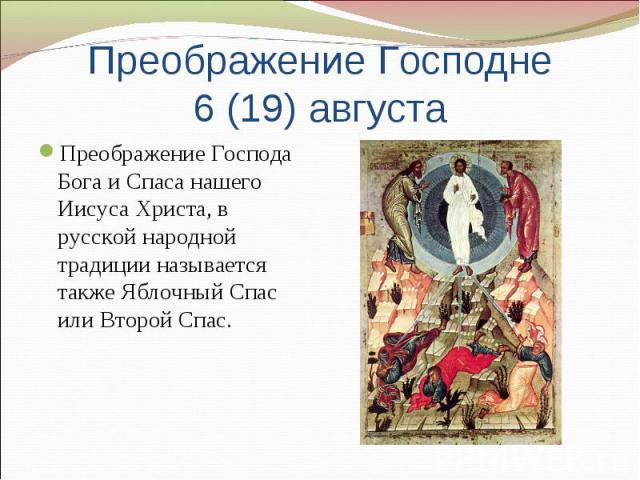 Преображение Господне6 (19) августа Преображение Господа Бога и Спаса нашего Иисуса Христа, в русской народной традиции называется также Яблочный Спас или Второй Спас.