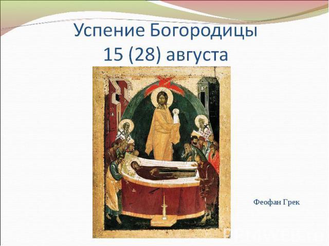 Успение Богородицы15 (28) августа Феофан Грек
