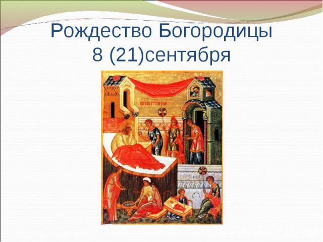 Рождество Богородицы8 (21)сентября