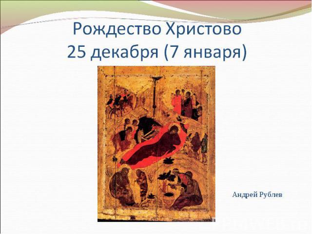 Рождество Христово25 декабря (7 января) Андрей Рублев