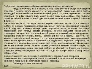 Горбун получил анонимное любовное письмо, приглашение на свидание: «Будьте в суб