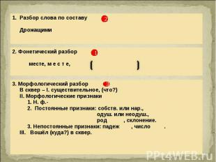1. Разбор слова по составу Дрожащими 2. Фонетический разбор месте, м е с т е, 3.