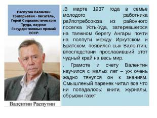 Распутин Валентин Григорьевич - писатель, Герой Социалистического Труда, лауреат