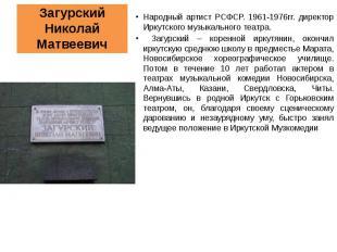 Загурский Николай Матвеевич Народный артист РСФСР. 1961-1976гг. директор Иркутск
