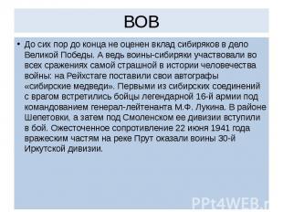 ВОВ До сих пор до конца не оценен вклад сибиряков в дело Великой Победы. А ведь