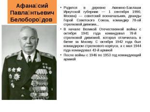 Афанасий Павлантьевич Белобородов Родился в деревне Акинино-Баклаши Иркутской гу