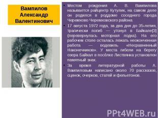 Вампилов Александр Валентинович Местом рождения А. В. Вампилова называется райце