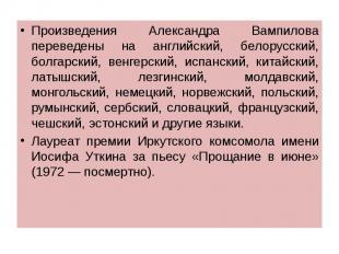 Произведения Александра Вампилова переведены на английский, белорусский, болгарс