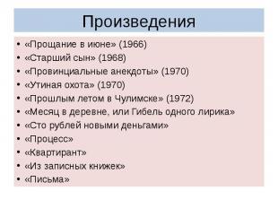 Произведения «Прощание в июне» (1966)«Старший сын» (1968)«Провинциальные анекдот