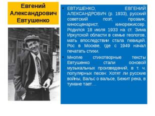 Евгений Александрович Евтушенко ЕВТУШЕНКО, ЕВГЕНИЙ АЛЕКСАНДРОВИЧ (р. 1933), русс