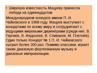Широкую известность Мацуеву принесла победа на одиннадцатом Международном конкур