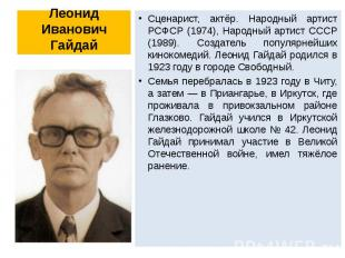Леонид Иванович Гайдай Сценарист, актёр. Народный артист РСФСР (1974), Народный