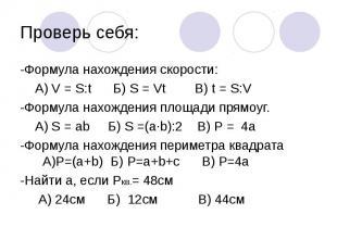 Проверь себя: -Формула нахождения скорости: А) V = S:t Б) S = Vt В) t = S:V-Форм