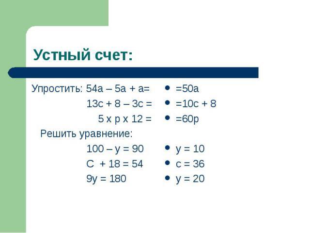Устный счет: Упростить: 54а – 5а + а= 13с + 8 – 3с = 5 х р х 12 = Решить уравнение: 100 – у = 90 С + 18 = 54 9у = 180 =50а=10с + 8=60ру = 10с = 36у = 20