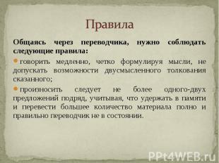 Общаясь через переводчика, нужно соблюдать следующие правила:говорить медленно,