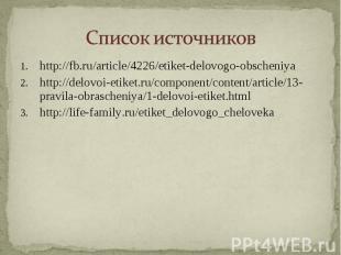 Список источников http://fb.ru/article/4226/etiket-delovogo-obscheniyahttp://del