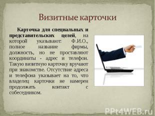 Карточка для специальных и представительских целей, на которой указывают: Ф.И.О.