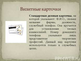 Стандартная деловая карточка, на которой указывают: Ф.И.О., полное название фирм