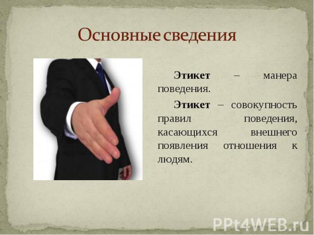 .Этикет – манера поведения.Этикет – совокупность правил поведения, касающихся внешнего появления отношения к людям.