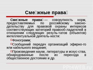 Смежные права Смежные права— совокупность норм, предоставляемых по российскому