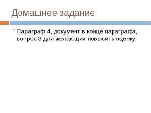 Домашнее задание Параграф 4, документ в конце параграфа, вопрос 3 для желающих п