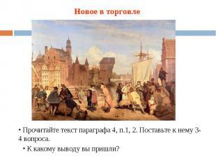 Новое в торговле Прочитайте текст параграфа 4, п.1, 2. Поставьте к нему 3-4 вопр