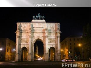 Ворота Победы