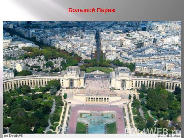 Большой Париж