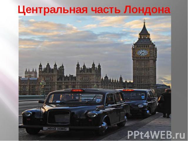 Центральная часть Лондона