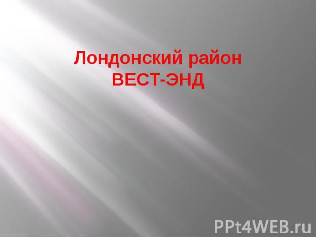 Лондонский районВЕСТ-ЭНД