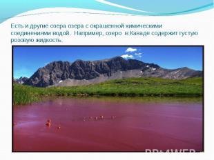 Есть и другие озера озера с окрашенной химическими соединениями водой. Например,