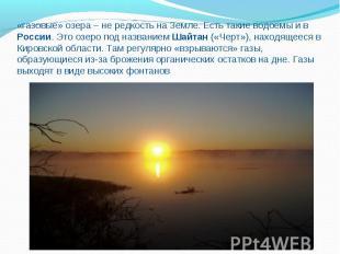 «газовые» озера – не редкость на Земле. Есть такие водоемы и в России. Это озеро