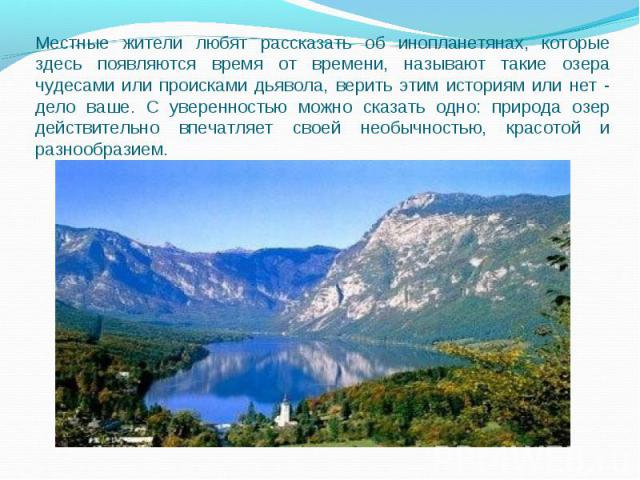 Местные жители любят рассказать об инопланетянах, которые здесь появляются время от времени, называют такие озера чудесами или происками дьявола, верить этим историям или нет - дело ваше. С уверенностью можно сказать одно: природа озер действительно…