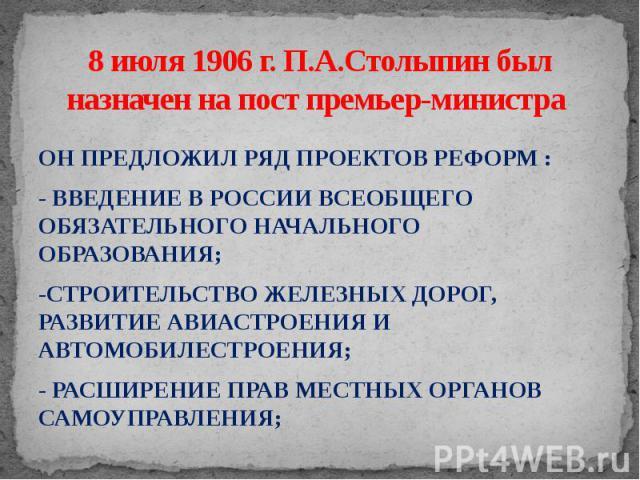 с 1906 столыпин занимал пост