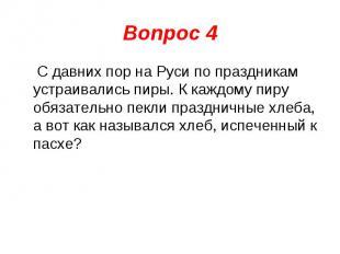 Вопрос 4 С давних пор на Руси по праздникам устраивались пиры. К каждому пиру об