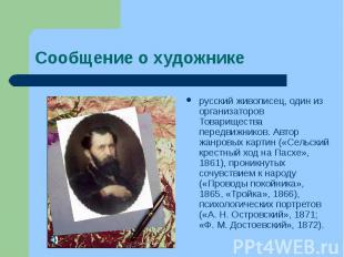Сообщение о художнике русский живописец, один из организаторов Товарищества пере