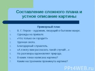 Составление сложного плана и устное описание картины Примерный планВ. Г. Перов –