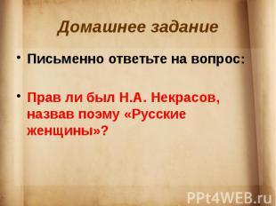 Домашнее задание Письменно ответьте на вопрос:Прав ли был Н.А. Некрасов, назвав