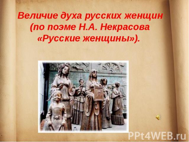 Величие духа русских женщин (по поэме Н.А. Некрасова «Русские женщины»)