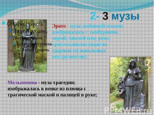 2- 3 музы Эрато- муза любовной поэзии; изображалась с тамбурином, лирой, виолой
