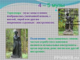 4 – 5 музы Терпсихора- муза танца и пения; изображалась увенчанной венком, с ви