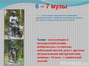 6 – 7 музы Клио- муза истории; изображалась увенчанной лавровым венком; с грифе