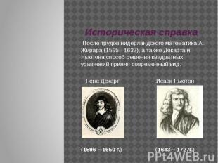 Историческая справка После трудов нидерландского математика А. Жирара (1595 - 16