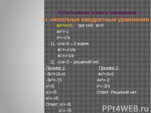 Объяснение нового материалаI. неполные квадратные уравнения ах²+с=0, где с≠0; в=